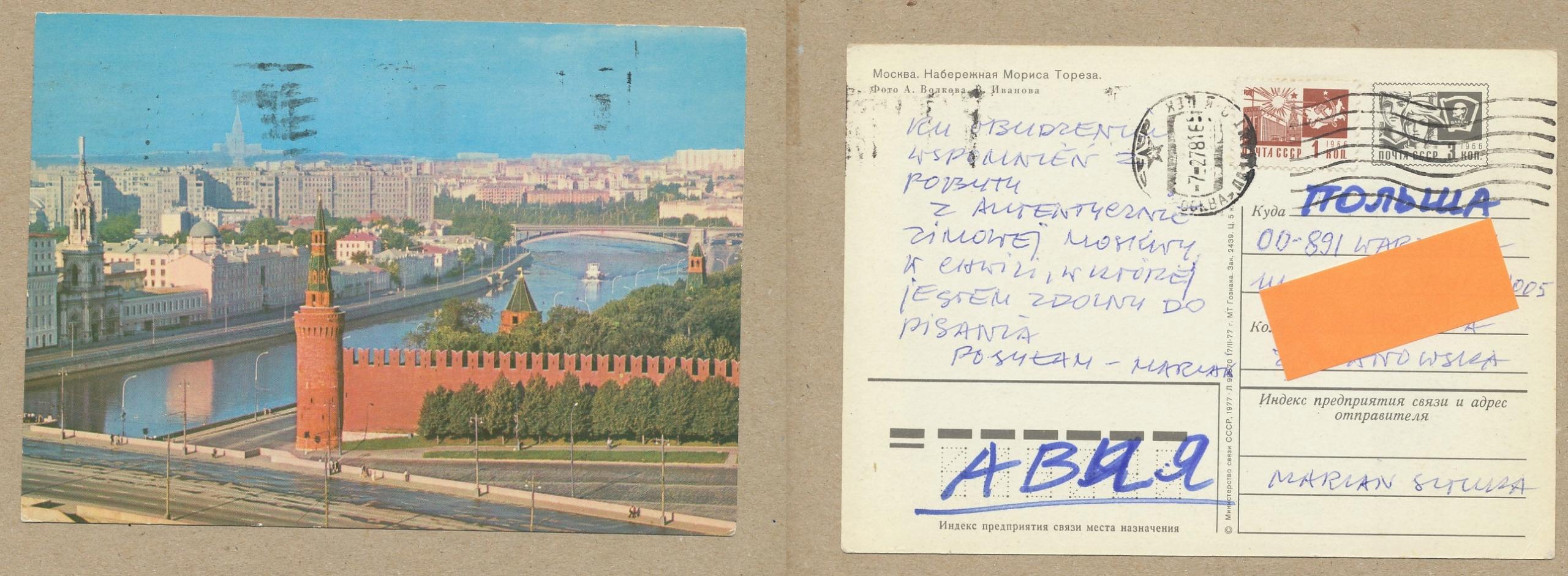 POCZTÓWKA ROSYJSKA - MOSKWA PANORAMA KREML 1977 r.