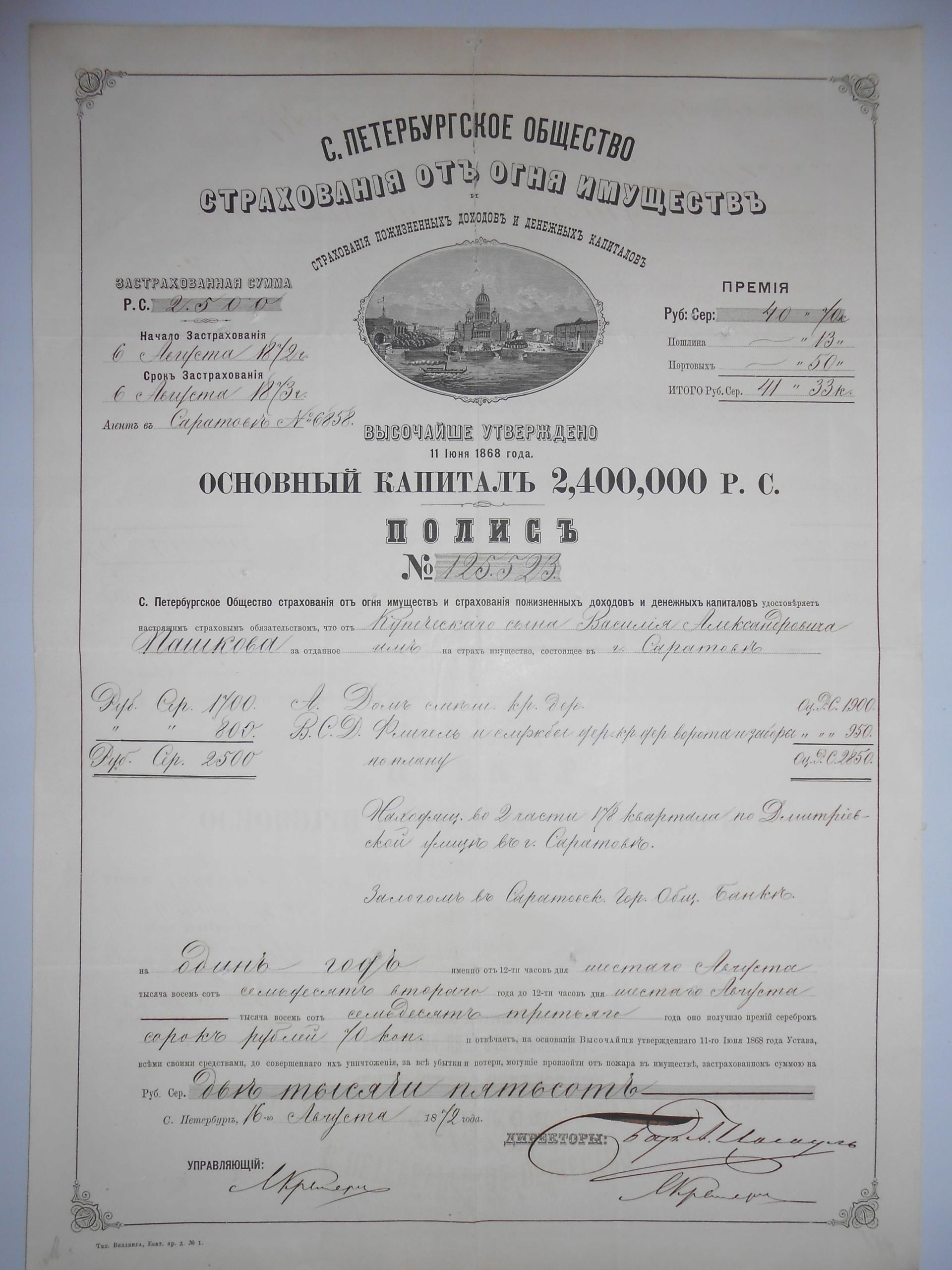 PETERSBURSKIE TOWARZYSTWO UBEZPIECZEŃ OD OGNIA1872