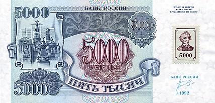 NADDNIESTRZE 5000 Rublei 1994 / 1992 P-14 UNC
