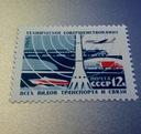 Znaczek pocztowy - Kolejnictwo, kolej | 49