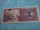 CHINY 5 YIAO 1980 ROK Z PACZKI BANKOWEJ