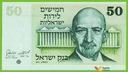 IZRAEL 50 Lirot 1973(1978) P40 B417a UNC Brama
