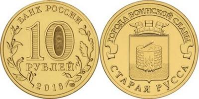 ROSJA 10 rubli Stara Russa
