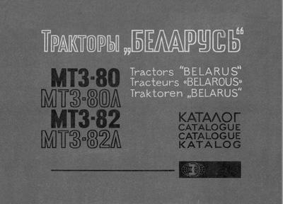 KATALOG MTZ 80 80 L 82 82 L STARY TIPO 410 STRON