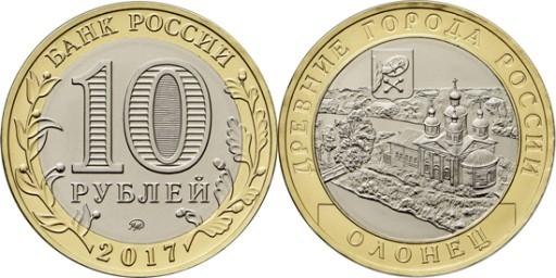 ROSJA 10 rubli Ołoniec bimetal